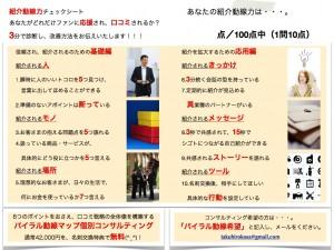 紹介動線チェックシート印刷用.002