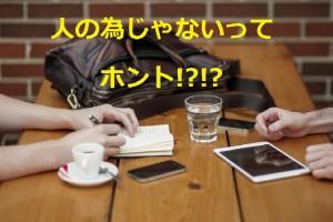 vol.139 為にならない!?