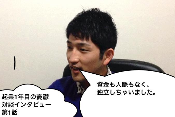 鳥井謙吾さんに聞く!資金も人脈もなく独立した起業家インタビュー