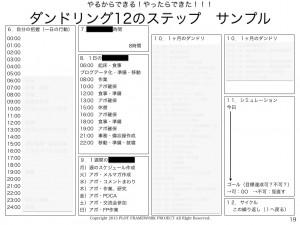 2014031072トレPLOT.002