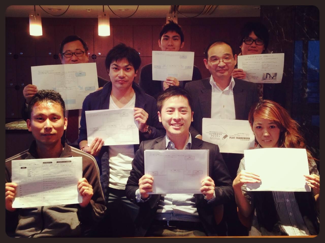 PLOTフレームワーク名古屋起業セミナーレポート2014年4月26日