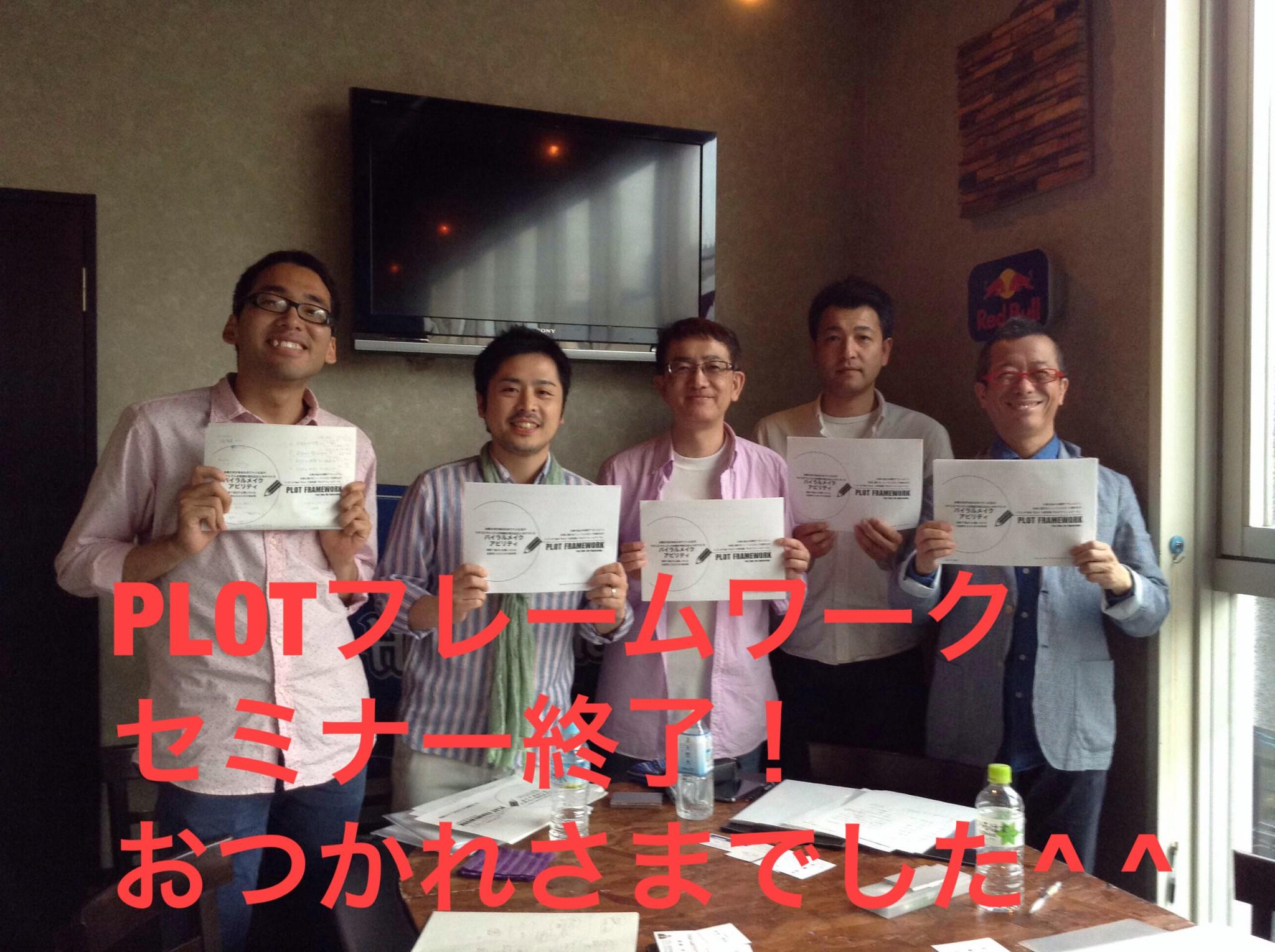 PLOTフレームワーク名古屋起業セミナーレポート2014年5月24日