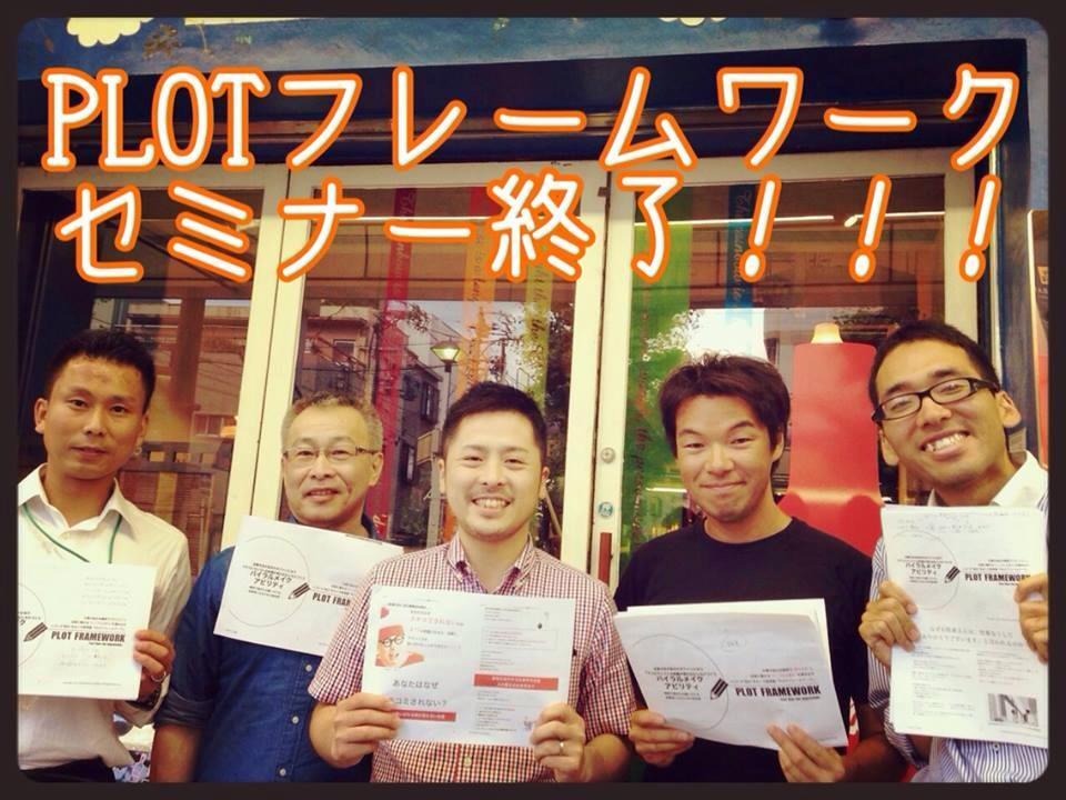 PLOTフレームワーク名古屋起業セミナーレポート2014年6月12日