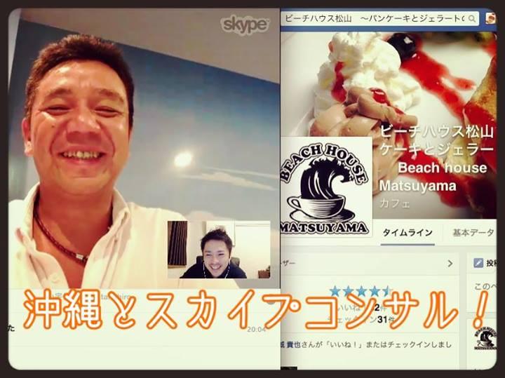 お客さまの声「バイラルメイクパワーディスカッション」沖縄県那覇市でスーツカフェを経営される新城貴也さんより