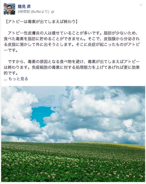 facebook口コミ集客の運用2日目で8万円の受注を受けたクリニックの事例