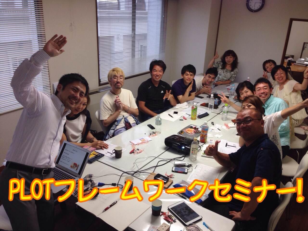 永目憲一郎のPLOTフレームワーク名古屋起業セミナーレポート2014年7月12日
