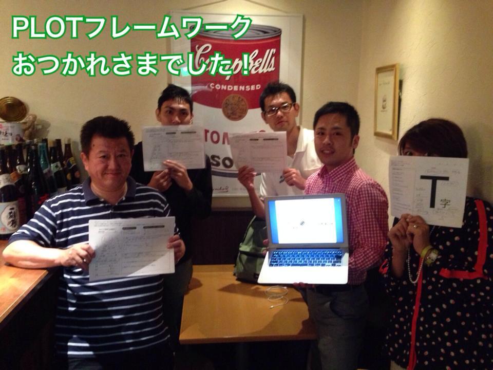 永目憲一郎のPLOTフレームワーク名古屋起業セミナーレポート2014年8月9日
