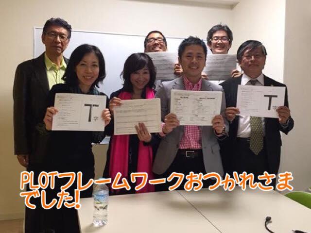 永目憲一郎のPLOTフレームワーク名古屋起業セミナーレポート2014年10月18日