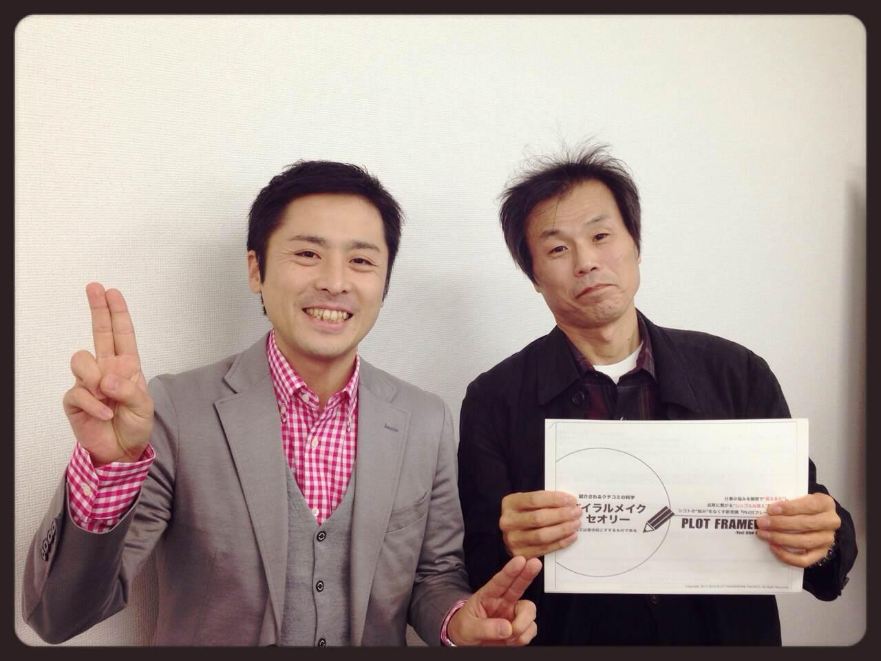 お客さまの声「フェイスブック口コミ戦略講座」愛知県で美容商品販売業を営まれる杉山英治さんより