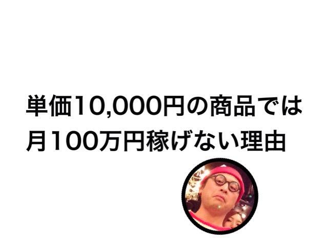 単価10,000円の商品では月100万円稼げない理由