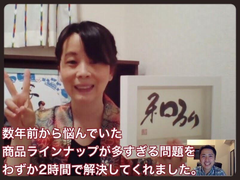 お客さまの声「バイラルメイクパワーディスカッション」岐阜県可児市の書道家村山紀美子さまより