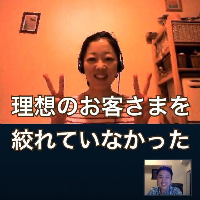 お客さまの声「バイラルメイクパワーディスカッション」奈良県奈良市のセラピスト大竹千佳さまより