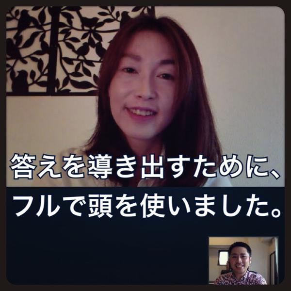 お客さまの声「バイラルメイクパワーディスカッション」兵庫県神戸市でアロマエステサロンを経営される窪田慶子さまより