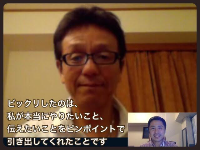 お客さまの声「バイラルメイクパワーディスカッション」東京都で起業コンサルタントされる三中みつるさまより