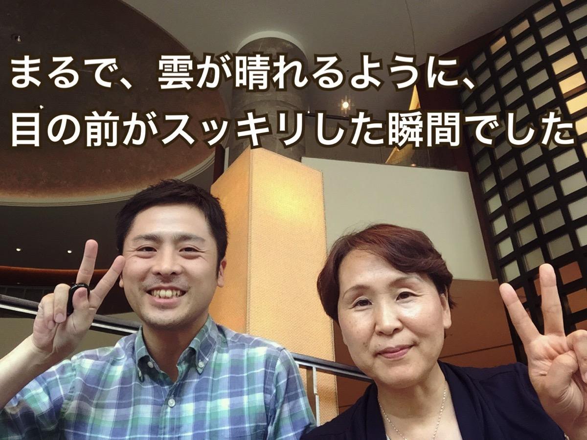 お客さまの声「バイラルメイクパワーディスカッション」福島県でもみほぐしサロンを経営される助川光子さまより