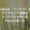 facebook・ワードプレスのアイキャッチ画像・サムネイルを30秒で作れるPabloの使い方