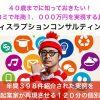 【重要】コンサルティング料金・実質値上げのお知らせ