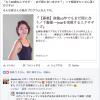【公開】FBで会話してガンガン集客できた投稿実例
