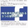 【マル秘】5日で51シェアされて、5,869人に認知されたフェイスブック投稿の実例
