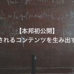 【本邦初公開】シェアされるコンテンツを生み出す方程式
