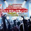 【日本初の開催決定!】シェアマーケティングのメソッドを、セミナーで徹底的にお伝えいたします。
