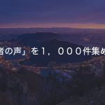 「第三者の声」を1,000件集めよう!