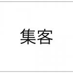 【エキテン攻略】永久保存版!クチコミサイト攻略マップ公開