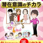 【応援号外】まんがでわかる!日本人・外国人・宇宙人タイプ別「潜在意識のチカラ」