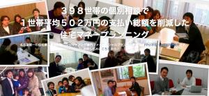 小宇佐・針田FP事務所